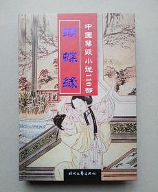 中国禁毁小说110部---蝴蝶缘(包括飞花艳想、风月鉴)精装本