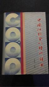 中国供销合作经济辞典
