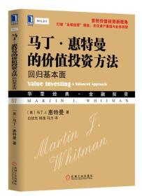 马丁.惠特曼的价值投资方法:回归基本面[图书]|3802421