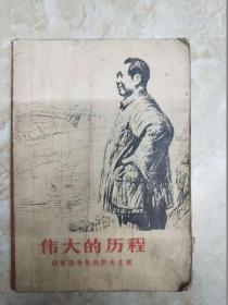 伟大的历程 回忆战争年代的毛主席