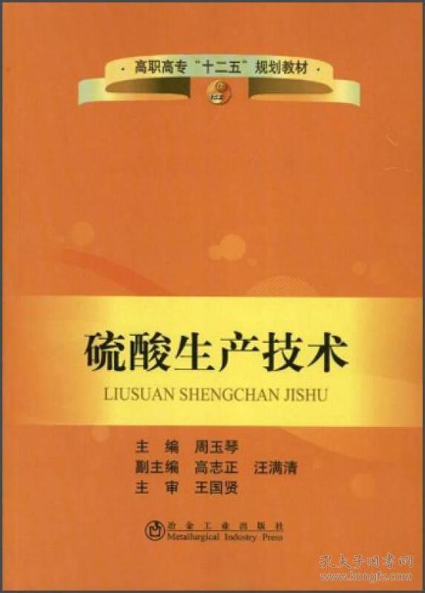 """高职高专""""十二五""""规划教材:硫酸生产技术"""