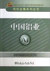 有色金属系列丛书:中国铝业