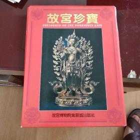 故宫珍宝明信片(全套20枚) 紫禁城出版社