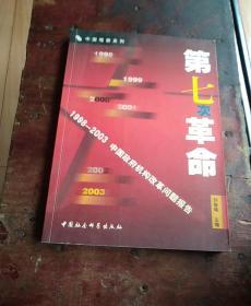 第七次革命:1998~2003中国政府机构改革问题报告