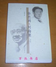 徐悲鸿与刘海粟(增订版)(毛边未裁本)作者荣宏君签名