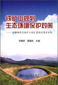 铁矿山规划生态环境保护对策 : 以鞍钢老区铁矿山改扩建规划项目为例