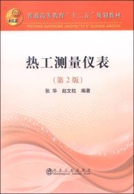 """热工测量仪表(第2版)/普通高等教育""""十二五""""规划教材"""