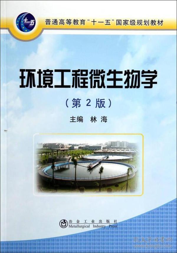 """环境工程微生物学(第2版)/普通高等教育""""十一五""""国家级规划教材"""