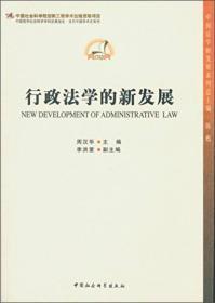 【正版】行政法学的新发展 周汉华主编