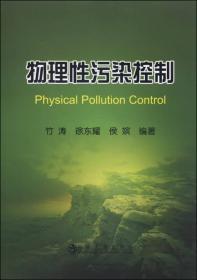 当天发货,秒回复咨询 二手物理性污染控制竹涛冶金工业出版社9787502465254 如图片不符的请以标题和isbn为准。