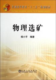 """物理选矿/普通高等教育""""十二五""""规划教材"""