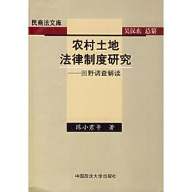 农村土地法律制度研究