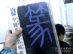 中国篆书名贞精华