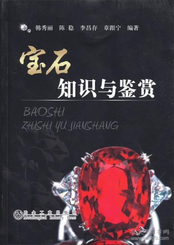 宝石知识与鉴赏