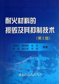 耐火材料的损毁及其抑制技术(第2版)