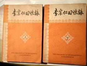 李宗仁回忆录 上下册  1版1印