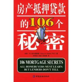 房产抵押贷款的106个秘密