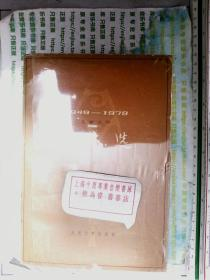 儿童文学.剧本选.1949--1979(上下册,79年一版一印   正版现货0356S