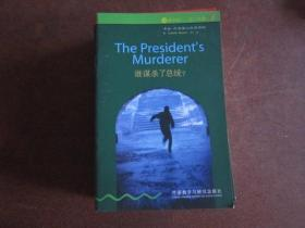 书虫 牛津英汉双语读物  谁谋杀了总统【适合小学初一、初二年级】