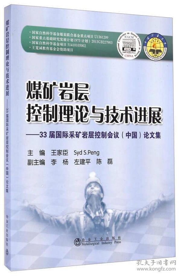 煤矿岩层控制理论与技术进展:33届国际采矿岩层控制会议(中国)论文集