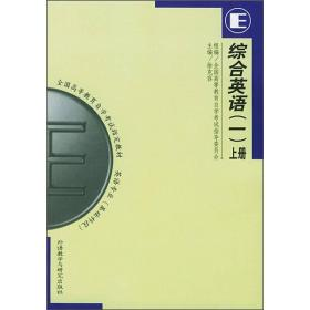 综合英语一1上册徐克容外语教学与研究出版社9787560016443s