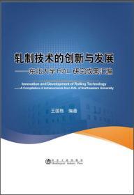 轧制技术创新与发展  东北大学RAL成果汇编