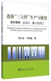 """连铸""""三大件""""生产与使用:整体塞棒、长水口、浸入式水口"""