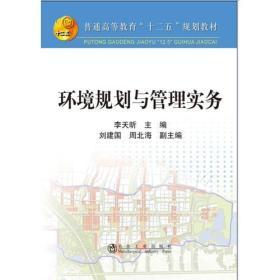环境规划与管理实务