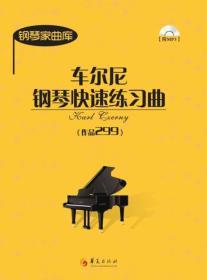 钢琴家曲库——车尔尼钢琴快速练习曲(作品299)(附光盘)