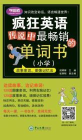 疯狂英语:传说中最畅销的单词书(小学)