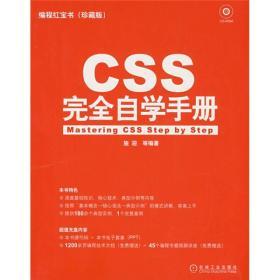 编程红宝书:CSS完全自学手册(珍藏版)[有光盘]