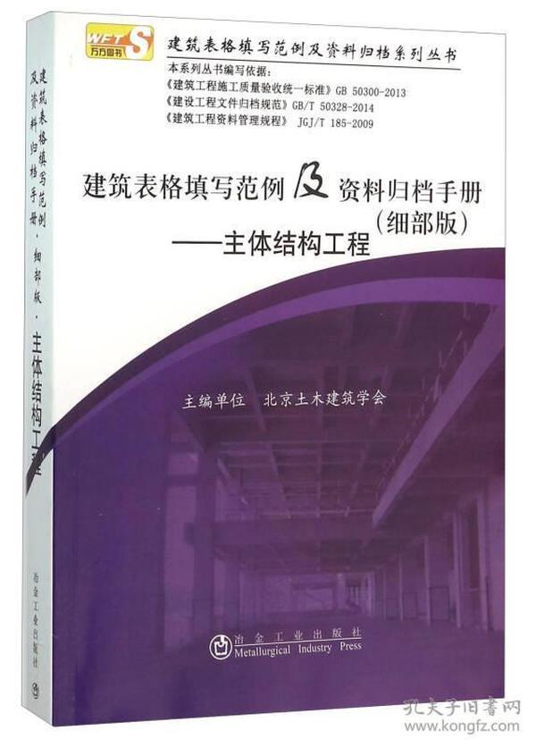 建筑表格填写范例及资料对党归档:西部版·主体机构工程手册