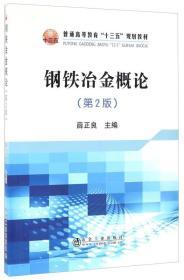 钢铁冶金概论(第2版)