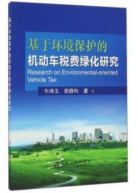 基于环境保护的机动车税费绿化研究