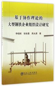 基于协作理论的大型钢铁企业组织设计研究