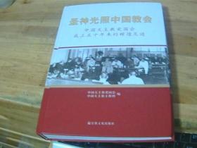 圣神光照中国教会(中国天主教爱国会成立50年来的辉煌足迹)
