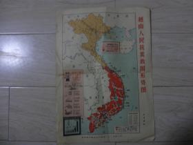 越南人民抗美救国形势图