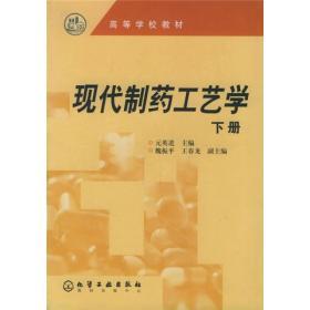 高等学校教材:现代制药工艺学(下册)
