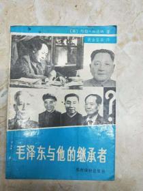 毛泽东与他的继承者