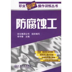 防腐蚀工——职业技能操作训练丛书