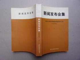 新闻发布会集---中华人民共和国国务院新闻办公室(2006年度 上册)