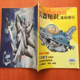 兵器知识 漫画增刊2011