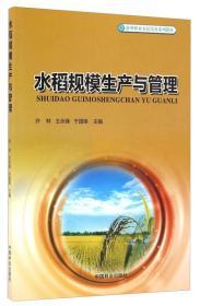 水稻规模生产与管理/新型职业农民培育系列教材
