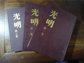 影印期刊《光明》(第一卷至第三卷),上海书店1984年印行