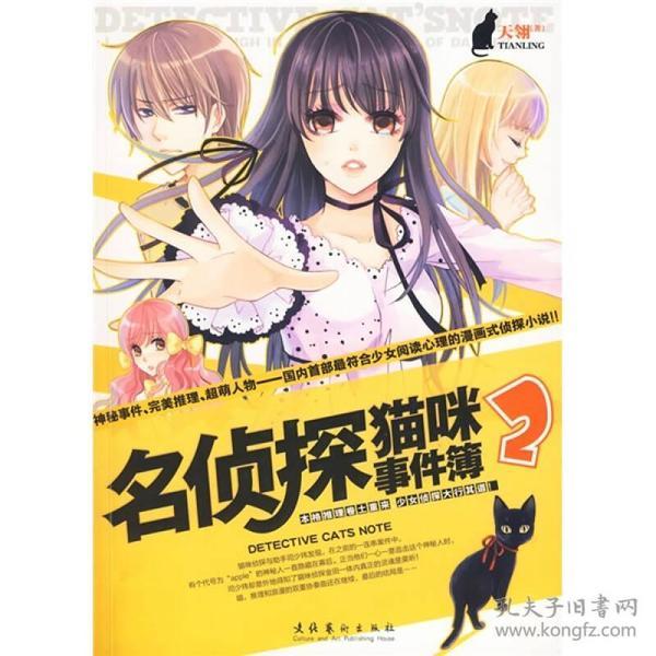 名侦探猫咪事件薄[2]