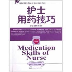 提高护理工作绩效丛书 护士用药技巧
