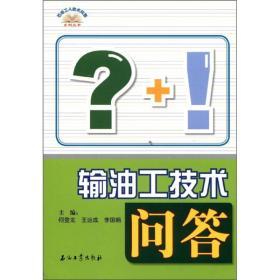 石油工人技术问答系列丛书:输油工技术问答