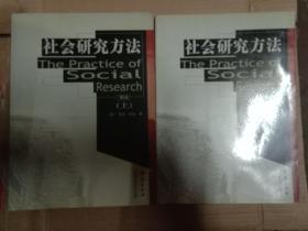 社会研究方法(第8版)(上下全)