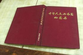中华人民共和国地图集<缩印本>(硬精装16开  1984年12月1版2印  有描述有清晰书影供参考)