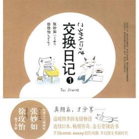 交换日记19787503941818 徐玫怡 张妙如 文化艺术出版